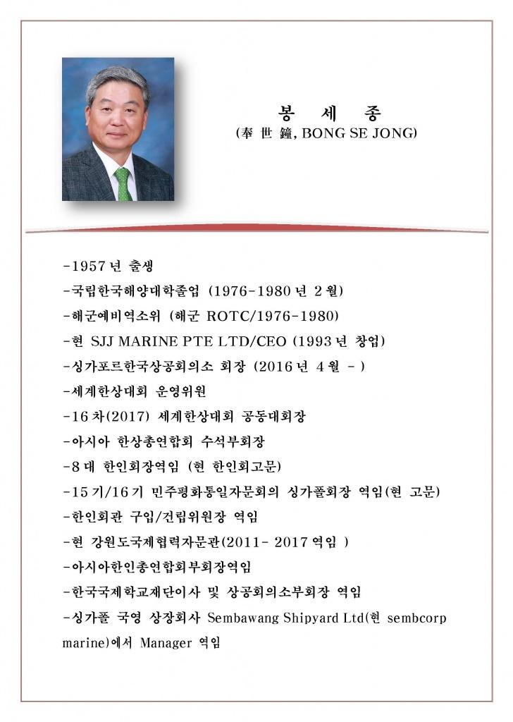 봉세종 회장님 프로필_2017.10.11