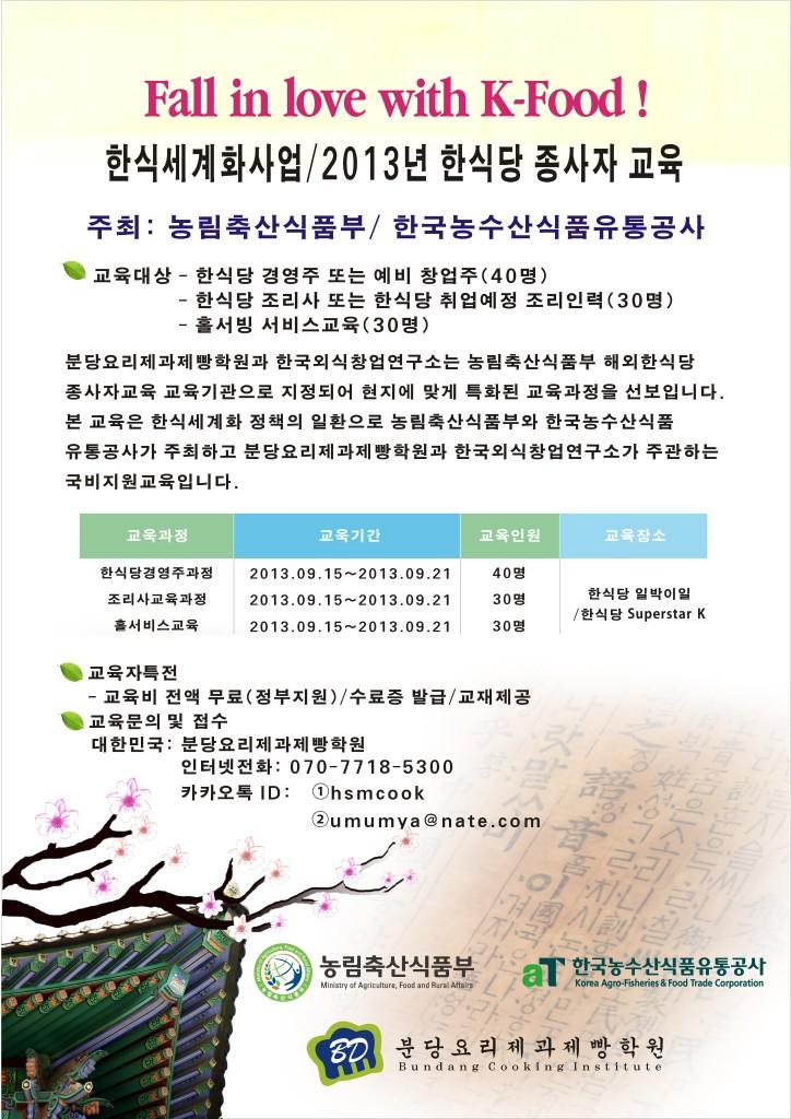 한식세계화사업/2013년 한식당 종사자 교육
