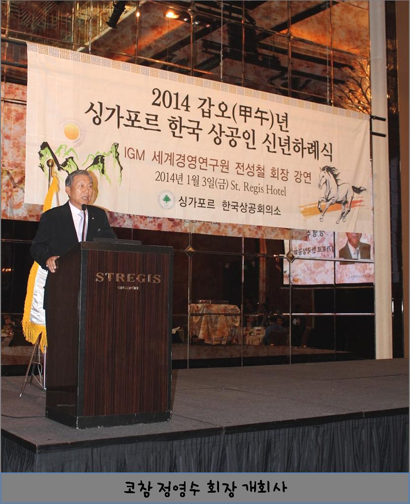 2014년 싱가포르 한국상공회의소 신년하례식 행사
