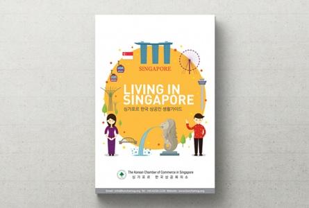 싱가포르 상공인 생활가이드 (2017년 발간)
