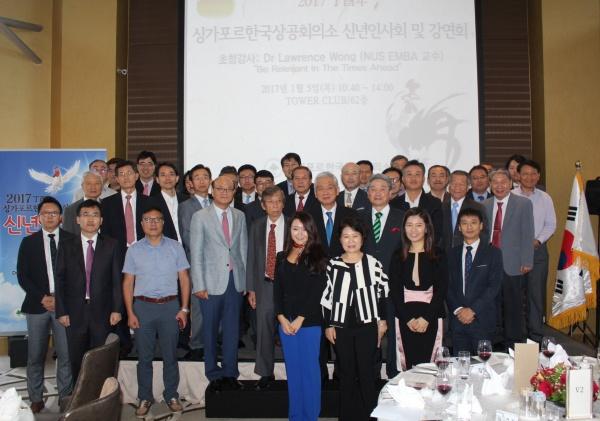 2017년 싱가포르 한국상공회의소 신년인사회 및 강연회 개최