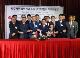 46 광주지역 유망기업 수출 및 업무협력 MOU체결_2016.5