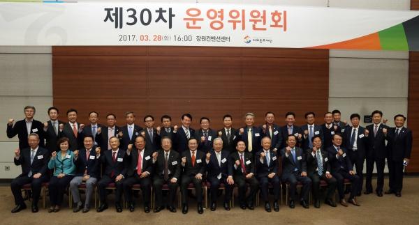 제30차 세계한상대회 운영위원회 – 올해 10월 25일부터 3일간 창원서 세계한상대회…내년 제17차 한상대회는 인천에서