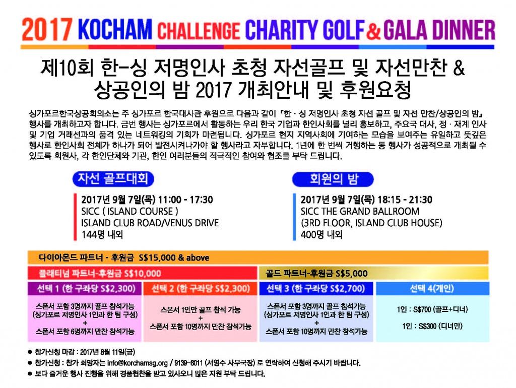 2017 KOCHAM CHALLENGE / 제10회 한-싱 저명인사 초청 자선골프 및 상공인의 밤 2017 개최 안내 및 후원요청