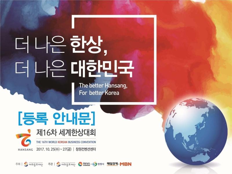 제16차 세계한상대회 온라인참가 등록 안내문 & 브로슈어
