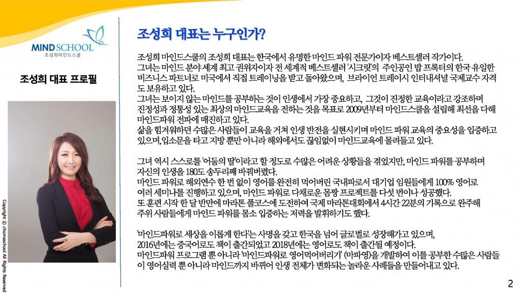 조성희 대표 프로필 20170929_Page_03