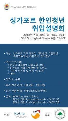 싱가포르 한인청년 취업설명회 개최 안내 – 2018년 4월 20일(금), 18:30