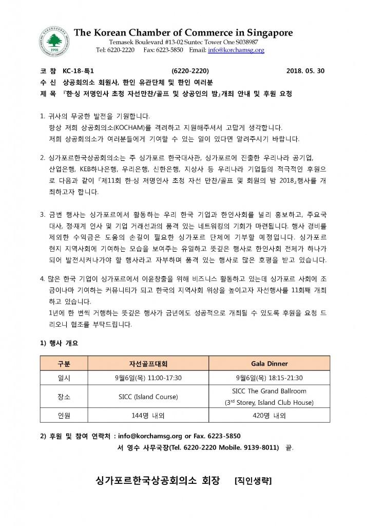 한-싱 저명인사 초청 자선만찬/골프 및 상공인의 밤 개최 안내 및 후원 요청