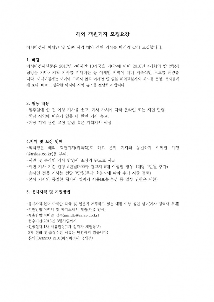 아시아경제 해외 객원 기자 모집 안내 ~8월 31일까지