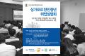싱가포르한인청년 취업설명회 개최 안내