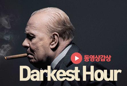 2월 콘텐츠 시청하기 (Darkest Hour / 2019년 소비트렌드)