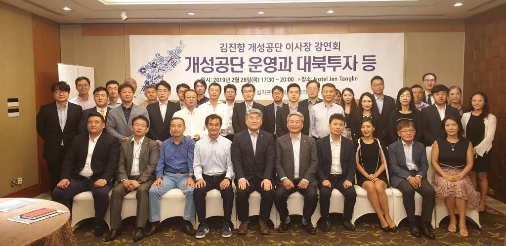 김진향 개성공단 이사장 싱가포르 강연회 성황리에 개최