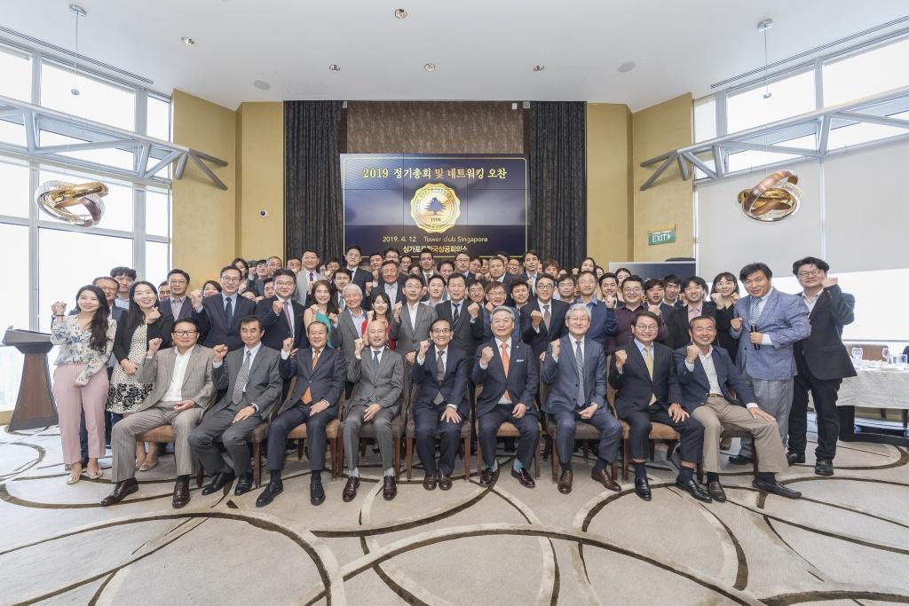 싱가포르 한국상공회의소, 2019 회계연도 성황리에 막 올려