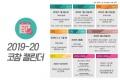 2019-20 코참 캘린더