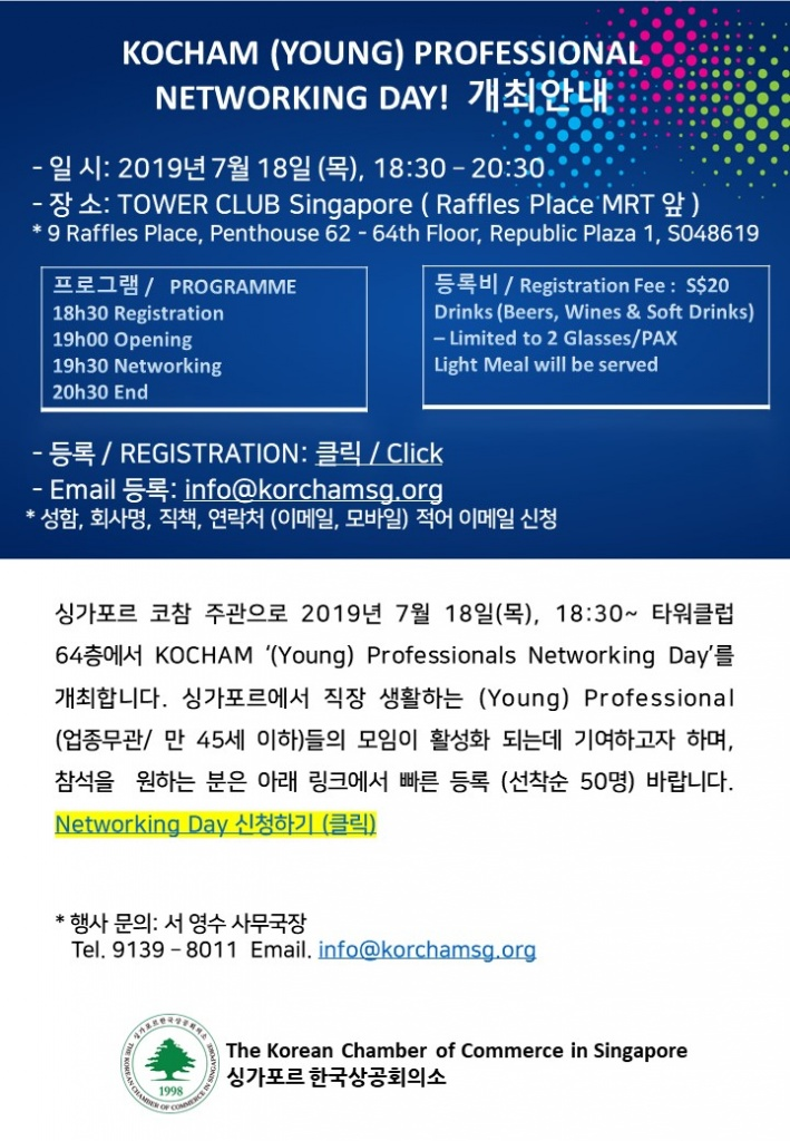 Young Professional Networking Day! 개최 안내 (2019. 7.18, 18:30~)- 등록필