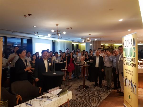 싱가포르한국상공회의소, '영 프로페셔널 네트워킹 데이' 개최