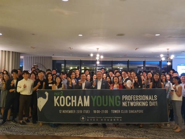 싱가포르한국상공회의소, '제2차 영 프로페셔널 네트워킹 데이' 개최