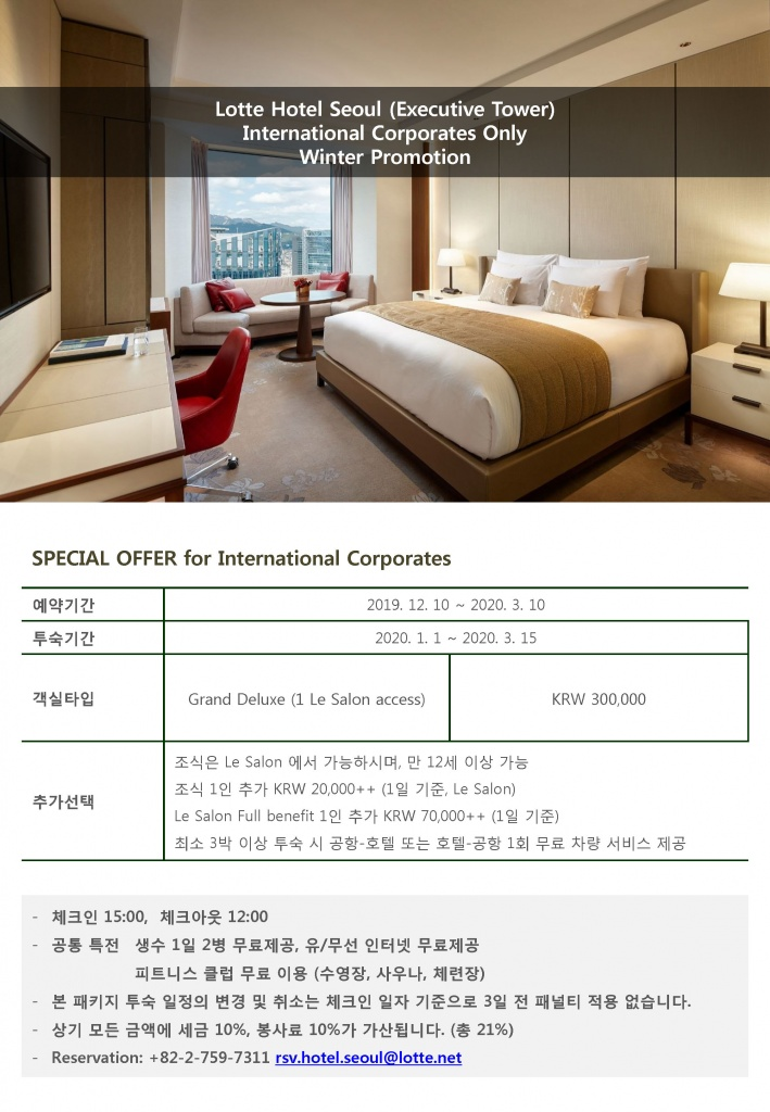 (회원사 소식) 롯데호텔 서울/Lotte Hotel Seoul (Executive Tower) Winter Promotion-2020