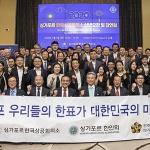 싱가포르한국상공회의소, '신년 오찬회 및 특별강연회' 개최