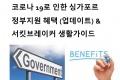 (200605 업데이트) 중소기업 임대료 구제안추가- 코로나 19로 인한 싱가포르 정부지원 혜택 (4차 Fortitude 예산안)
