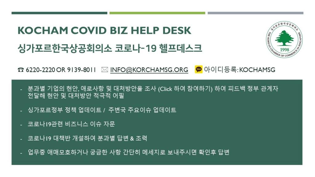 싱가포르 한국상공회의소 코로나-19 헬프데스크 / KOCHAM COVID BIZ HELP DESK 안내 (설문조사 회신 必)