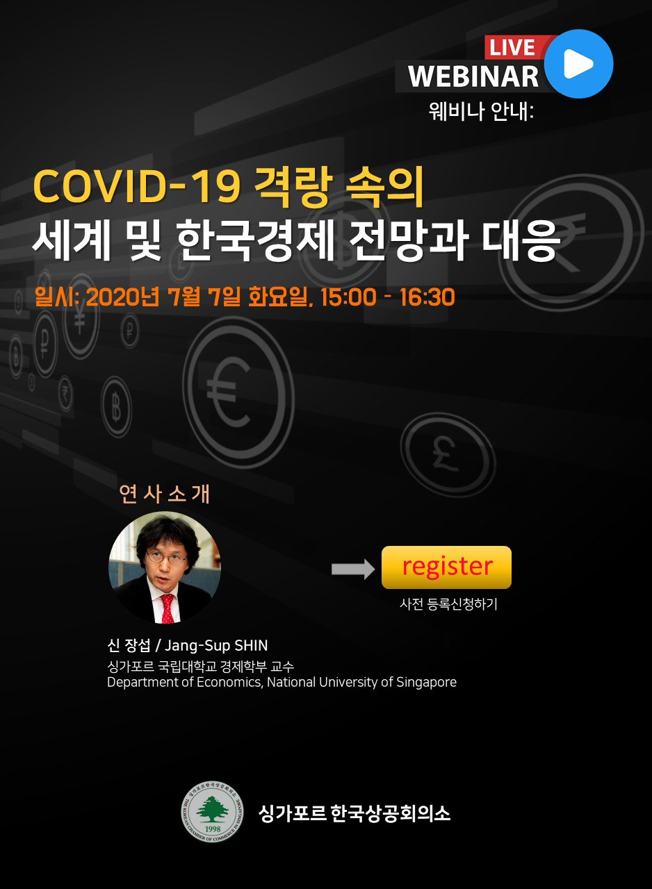 (200707) 웨비나 안내-강연자료 업데이트: COVID-19 격랑 속의 세계 및 한국경제 전망과 대응
