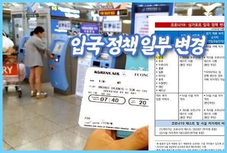 (200618부터)싱가포르 입국 정책 일부변경  (모든 입국자 코로나19 테스트 실시 및일부 자택 자가격리 가능)