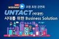 [온라인 강연회] Untact(비대면) 시대를 위한 Business Solution