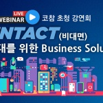 온라인 강연회 자료 – Untact(비대면) 시대를 위한 Business Solution