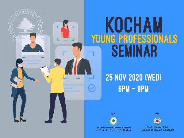 (대면 참석 마감/ 온라인 세미나 신청 가능) – KOCHAM (Young) Professionals Seminar 개최 안내_2020.11.25(수) 18:00 – 21:00
