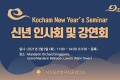 KOCHAM New Year's Seminar- 코참 신년인사회 및 강연회 안내 (사전등록 필수, 무료)