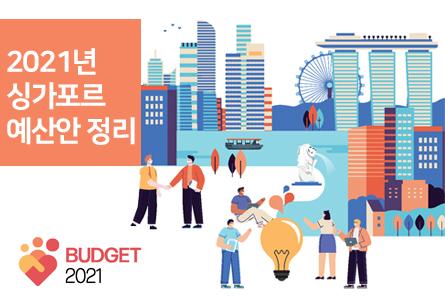 2021년 싱가포르 예산안 정리본-국문/영문