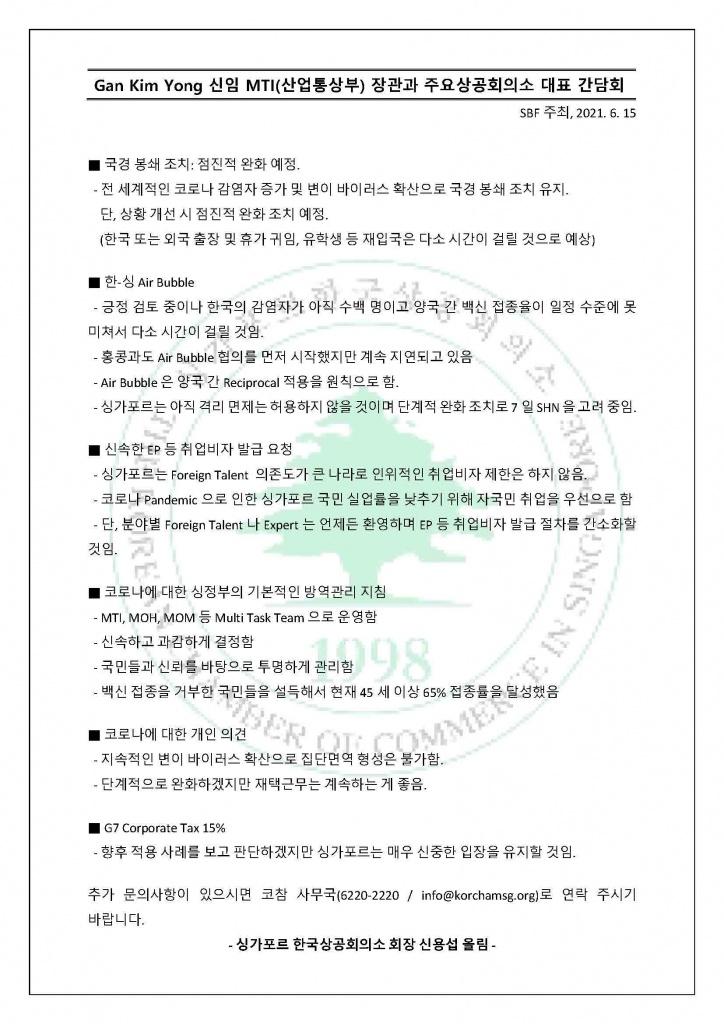 Gan Kim Yong 신임 MTI장관과 주요상공회의소 대표 간담회 개최