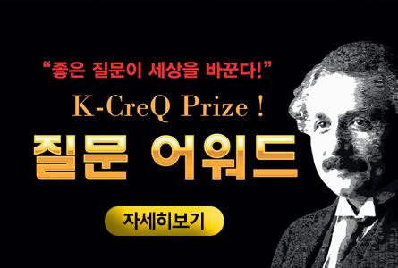 K-CreQ Prize, 질문어워드 참가안내(~2021.8.31 까지)
